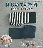 はじめての棒針 手あみマフラーとこもの (Let's Knit series)