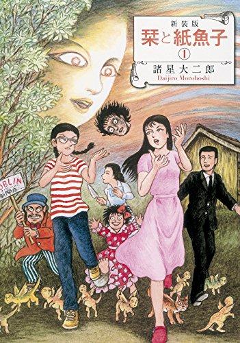 新装版 栞と紙魚子1 (Nemuki+コミックス)の詳細を見る
