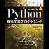 Python機械学習プログラミング 達人データサイエンティストによる理論と実践 impress top gearシリーズ