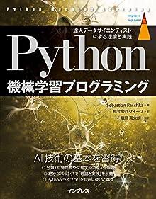 Python機械学習プログラミング 達人データサイエンティストによる理論と実践 ...