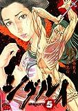 シグルイ 5 (チャンピオンREDコミックス)