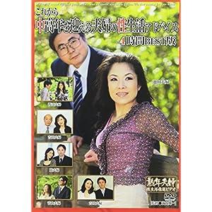 これから中高年を迎える夫婦の性生活アドバイス 4時間BEST版/エマニエル/熟ドラ [DVD]
