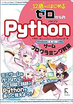 [大槻 有一郎]の12歳からはじめるゼロからのPythonゲームプログラミング教室