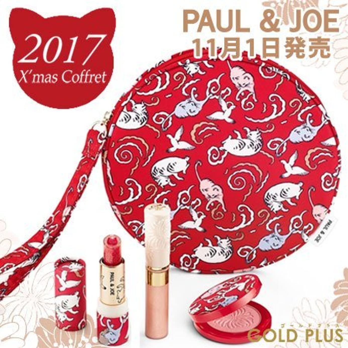 調子絡まる潜水艦ポール&ジョー メイクアップ コレクション 2017 【 2017 クリスマス コフレ 】限定品 -PAUL&JOE-