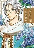 5人の王 3 (ダリアコミックス)