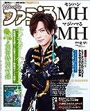 週刊ファミ通 2015年12月17日増刊号 [雑誌]
