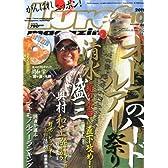 Lure magazine (ルアーマガジン) 2011年 10月号 [雑誌]