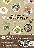 My Favorite BREAKFAST かんたん・おいしい朝食レシピ 画像