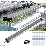 テクニカ LEDライト90 クリアー 90cm水槽用照明 熱帯魚 水草
