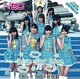 Blue Sky Blue/我らスマアホ症候群