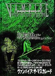 ヴァンパイア:ザ・マスカレード―日本語版 (TRPG series)