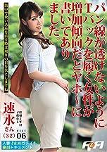 人妻寸止めガチイキ絶頂ドキュメント  FILE06 [DVD]