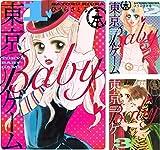 東京BABYゲーム