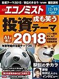週刊エコノミスト 2017年12月19日号 [雑誌]