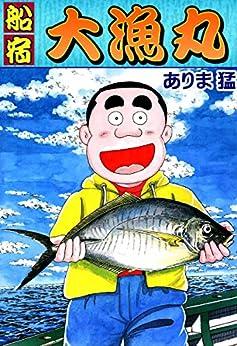 [ありま猛]の船宿 大漁丸