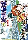 球場三食(1) (アフタヌーンコミックス)