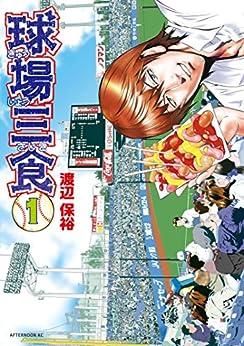 [渡辺保裕]の球場三食(1) (アフタヌーンコミックス)