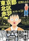 東京都北区赤羽以外の話 (ワイドKC 月刊少年シリウス) 画像