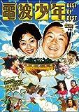 電波少年 BEST OF BEST 雷波もね! [DVD]