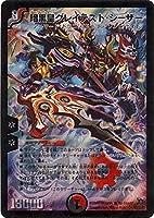 デュエルマスターズ/DM-31/S5/SR/暗黒皇グレイテスト・シーザー