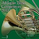 全日本吹奏楽コンクール2013 Vol.3<中学校編III>
