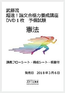 武藤流 超速!論文合格力養成講座DVD 予備試験 憲法
