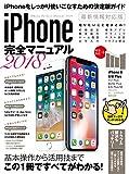 iPhone完全マニュアル2018 (iPhone X / 8 / 8 Plus / 7 / 7 Plus / 6sなどに対応)