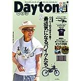 Daytona(デイトナ)2020年6月・7月合併号 Vol.348