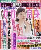 週刊女性自身 2018年 2/13 号 [雑誌]