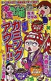 ちび本当にあった笑える話ガールズコレクション 39 (ぶんか社コミックス)