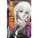 天馬の血族 (第22巻) (あすかコミックス)