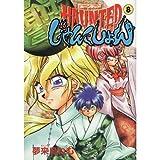 HAUNTEDじゃんくしょん 8 (電撃コミックス)