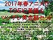 2017年春アニメでTOEIC英語&ツンデレ英会話セット
