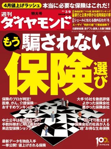 週刊 ダイヤモンド 2013年 3/9号 [雑誌]の詳細を見る