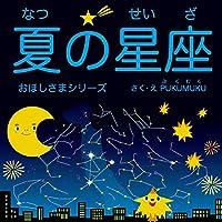 夏の星座(なつのせいざ) おほしさまシリーズ (プクムク絵本文庫)