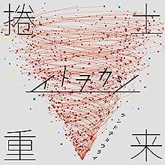 イトヲカシ「ブルースプリングティーン」の歌詞を収録したCDジャケット画像
