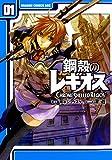 鋼殻のレギオス(1) 鋼殻のレギオス[コミック] (ドラゴンコミックスエイジ)