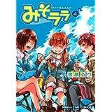 みそララ 4巻 (まんがタイムコミックス)