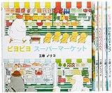 工藤ノリコのピヨピヨ絵本(全5巻)