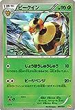 ポケモンカードゲームXY ビークイン(キラ仕様) / プレミアムチャンピオンパック「EX×M×BREAK」(PMCP4)/シングルカード