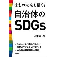 まちの未来を描く! 自治体とSDGs