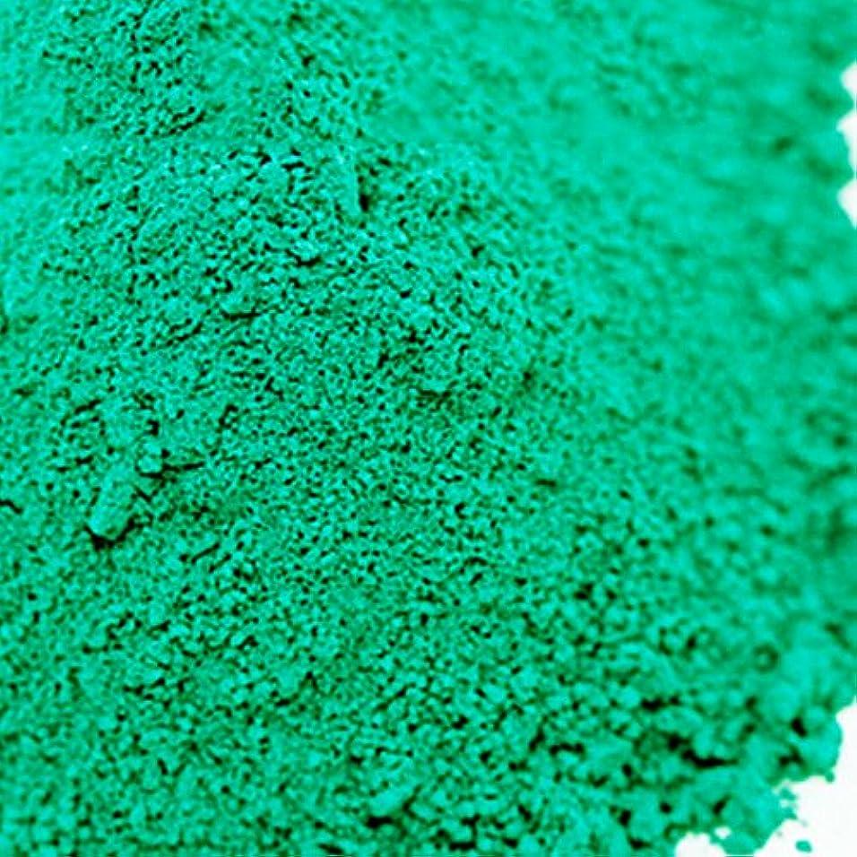 ワックス見捨てられた複雑水酸化クロム グリーン 5g 【手作り石鹸/手作りコスメ/色付け/カラーラント/緑】