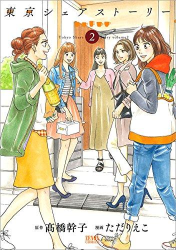 東京シェアストーリー 2 (ゼノンコミックス)の詳細を見る