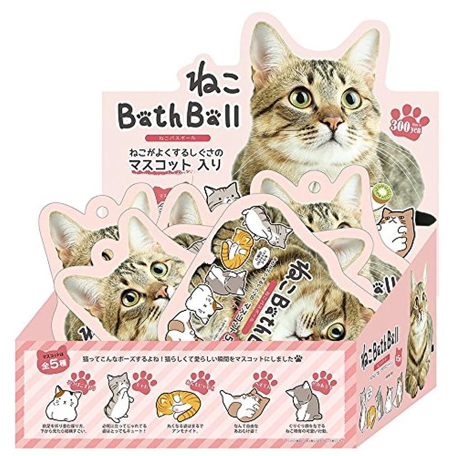 ノルコーポレーション 入浴剤 ねこ バスボール おまけ付き キウイの香り まとめ買い 24個セット