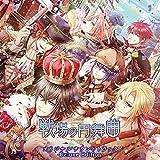 戦場の円舞曲 オリジナルサウンドトラック -DELUXE EDITION- (CD2枚組)