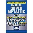 メッキシルバーNEXT SM08 【HTRC 3】