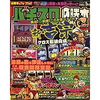 パチスロ必勝本 2008年 05月号 [雑誌]