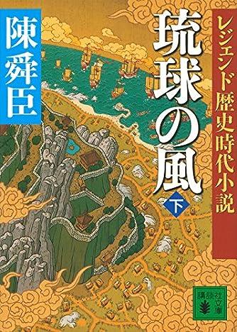 レジェンド歴史時代小説 琉球の風 下 (講談社文庫)