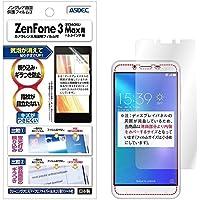 アスデック ASUS ZenFone 3 Max (5.5型モデル) ZC553KL 用 フィルム アスデック【ノングレアフィルム3】 ・防指紋・気泡消失・映り込み防止・アンチグレア・日本製 NGB-ZC553KL (Max 5.5 , マットフィルム)