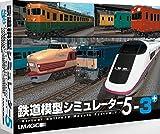 鉄道模型シミュレーター5-3+